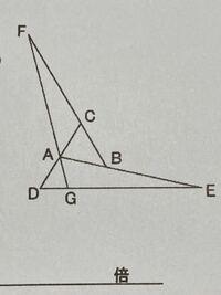 AC:AD=1:1 AB:BE=1:2 BC:CF=1:3 のとき、 D.E.Fを結んでできる△DEFの面積は、 △ABCの面積の何倍ですか?  教えてください ♀️
