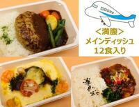 海外在住の方に質問です。 日本では国際線の大規模な減便が続くANAが国際線エコノミークラスの機内食セットをネット通販での販売を先月から始め、即日完売の人気になっています。和食、洋食、子ども用の3種類でそ...