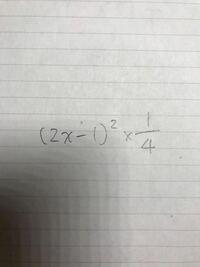(2x-1)^2×1/4のやり方を教えて欲しいです。 展開してx^2-x+1/4にするのではなく単に掛け算のやり方を教えていただきたいです(__)