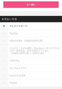 HMVのオンラインショップで買い物をしたいのですが、勝手にクレジットカード払いになって違う支払い方法が押せません、、、、 支払い方法を変えるにはどうしたらいいですか?