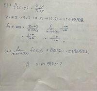2変数関数の極限の問題なのですが (2)が(1)より明らかなのは何故でしょうか