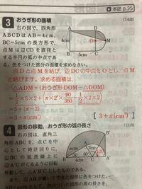 中学一年生数学の問題で 下の3の問題の解説なんですが △ADMの面積がなぜ 1/2×5×2になるのかわかりません。 どうしてもわかりません。