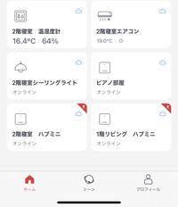 スイッチボットハブのアプリ画面で気になるところがあり質問させていただきました。 添付画像の、ハブミニ本体の所に、右上赤い部分に白い矢印があります。 こちらはどういう意味がありますか?  ハブミニは3...
