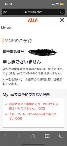 auからuqに乗り換えたくてMNP予約をしようとしたんですが、この表示が出て、できませんでした。