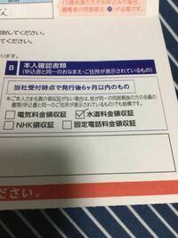 セブン銀行の口座開設をしようとして、申込書が届いたのですが、Bの本人確認書類の所に、最初から『水道料金領収証』とあります。こちらを『NHK領収証』に変更したいのですが、これは勝手に変更してもいいでしょうか ?お問い合わせでしょうか?