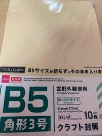 メルカリのネコポスで商品を発送したいのですが、こちらの封筒で発送することは出来ますか? やはりA4までの大きさじゃないとダメなのでしょうか。