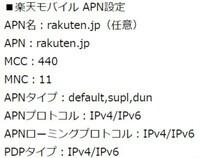 simフリー版 Xperia 10 ii と 楽天アンリミットについて  先日simフリー版 Xperia 1が破損し、 新しくsimフリー版のXperia 10 iiを購入しました。 1年間無料の楽天アンリミットがXperia 1で問題なく使用できてい...