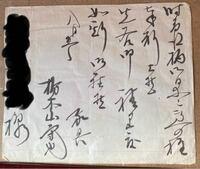 詳しい方、これを解読して下さい(T ^ T) 栃木山からの書簡です。 黒く塗り潰しているところには名前が入っています。