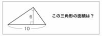 日本人の99%が解けない問題です。 しかし中学生レベルの問題です。 この三角形の面積は何でしょうか?