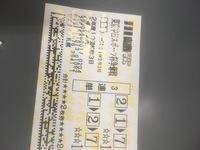 財布の中から 昨日の川崎ナイター 11Rガールズ 3車単くじが出てきました  これは当たりですか?  いやいや 逆立ちしても 1 2 7 この3車しかないですよねえ まだ結果見てません 2点買いますた  幸せ...