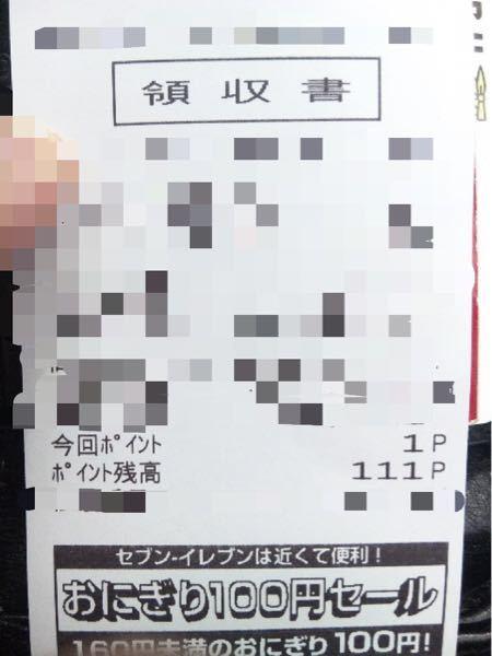 セブンイレブンについて2つ質問です。 1、nanacoカードのポイントは何に使えますか? 2、商品を何円分買えば1ポイント貰えますか? 回答お願いします。