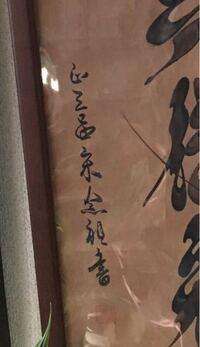 先祖からの掛け軸になります。書いた人の名前ですが、親書だけは読めますが、何と書いてるのでしょうか?