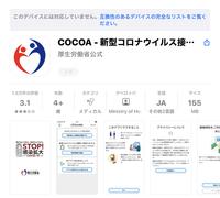 コロナウイルスアプリについて。 新型コロナウイルス接触確認アプリ(COCOA) COVID-19 。 画像のタブレットを持っている私のような人は、新型コロナに感染しないと政府が認めたと言うこととしか思えないのですが。  マスクをしないで、人に咎められても、この画像を見せればいいと言うことでしょうか?