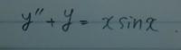 この微分方程式の特殊解の求め方を教えて下さい