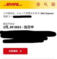 DHLから荷物が届くのですが配達予定日なんですけど2月9日に届く予定という解釈でいいですか?