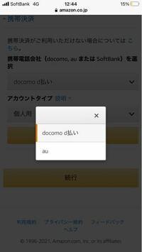 Amazonプライムに入会したいのですが、SoftBank ソフトバンク まとめて支払いが出来ません。支払い方法追加の画面でSoftBankを追加しようとしても、選択肢に出てこないんです。どうすれば良いのでしょうか