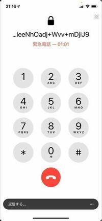 たまたまスマホロック画面の左下に緊急と書いてあったので押してみると急に通話が始まったので焦りました電話を切ってもホーム画面に戻れない状態になりました。 大丈夫のでしょうか?