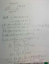 高校数学  下の写真の□に入る数字の求め方を教えてください。 よろしくお願いします。