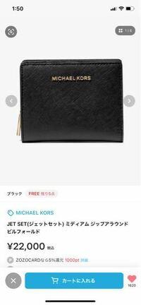 マイケルコースのこの財布24歳とかで使ってたら、 引きますか?   歳とブランドは釣り合っているでしょうか? 今年20になります。  ブランド財布を買おうかなと思うのですが、 二万で買って、24くらいまで使っていて幼いブランドなら、高いブランドでも24で使っていてもいいブランドに考え直そうかと思っています。