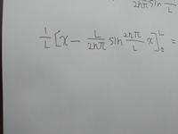 積分の途中式ですが、この続きの計算が正しく行えません。どなたか教えてください。答えは1です。