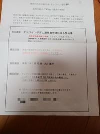 今子どもが千葉県内の私立高校に通ってる3年生です。 非課税世帯です。 前に学校からこの手紙もらったんですがこの手紙もらったっていうことは千葉県の奨学のための給付金が決定して給付金もらえるってことですか...