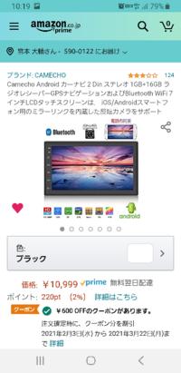 mh23sのワゴンRスティングレーのオーディオ、カーナビについて教えてください。 現在、純正オーディオが付いてます。 オーディオレスのパネル(ステー付き)を購入しました。 下記のオーディオ Camecho Android カーナビ 2 Din ステレオ 1GB+16GB ラジオレシーバーGPSナビゲーションおよびBluetooth WiFi 7インチLCDタッチスクリーンは, iOS/And...