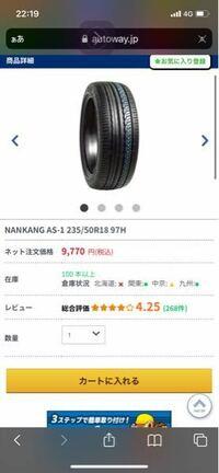アルファード20の純正ホイールを買ってタイヤを買おうとおもってるのですがサイズは235 50 r18であってるでしょうか?