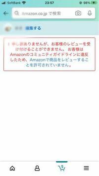 Amazonで何故かレビューが出来ません。 写真通りです。直す方法はありませんか?