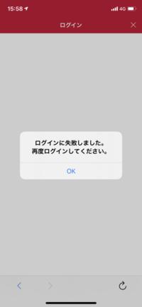 d払いアプリについてです。 dポイントのバーカードを表示しようとすると「dポイントカードを表示するには再度ログインが必要になります。」とでます。 しかしログインをしてもログインに失敗しましたと出ます。 何度も何度も出ます。対処法教えてください!