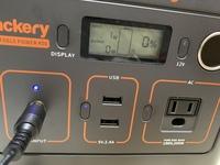 Jackeryポータブル電源400を購入し、届いたのですが充電できません。 付属のACアダプターを家庭コンセントにさしたのですが写真のような表示に変わります。 電池メーターの横の小さな!電池マークも取説書には載...