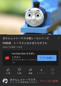 機関車トーマスのYouTubeチャンネルがオススメに上がったので見てみたら、低評価が多くて驚きました。 他の視聴回数が多い動画も低評価が多いです。 機関車トーマスって嫌われているのですか? トーマス界隈に...