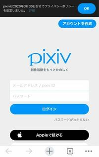 pixivの閲覧制限の変更をしたいです。 ブラウザ版からこの画面までいったのですが、アカウントを作成と出ています。 このままメールアドレスやパスワードを入力したら、元々のアプリ版pixivのアカウントが消えたりするんですかね?
