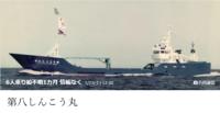中国共産党の潜水艦に「当て逃げ」されて沈没したという事ですね? 愛媛県「宇和島」の6人乗りの活魚運搬船「第8しんこう丸」(199トン)が沈没、全員死亡したと思われる事件。以下の二つの同じような事故から、...