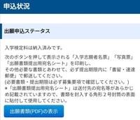 茨城大学を受験する為、出願に必要な書類をちゃんと全て郵送したのですが、 出願締切日から5日経っても出願申込ステータスとやらが「書類の郵送をしてください」のままになっていて不安で仕方ありません。同じ茨城大学を受ける方でこのステータスが更新されている方はいますか? 願書は出願締切日の1週間前に到着している様なんですが…