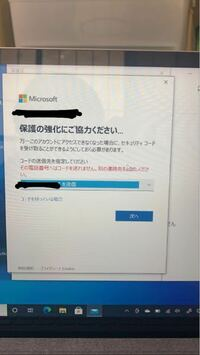 マイクロソフトのアカウントのセキュリティコードを自分のスマホに送信できないんですけど、どうしたらいいですか? スマホの方は普通に動きます