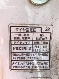 アクティ トラックの空気圧は、前後で倍以上違うんですか? 前3 後4.5入れましたが問題ありますか?  後ろは4.5入れないと少しつぶれてました。