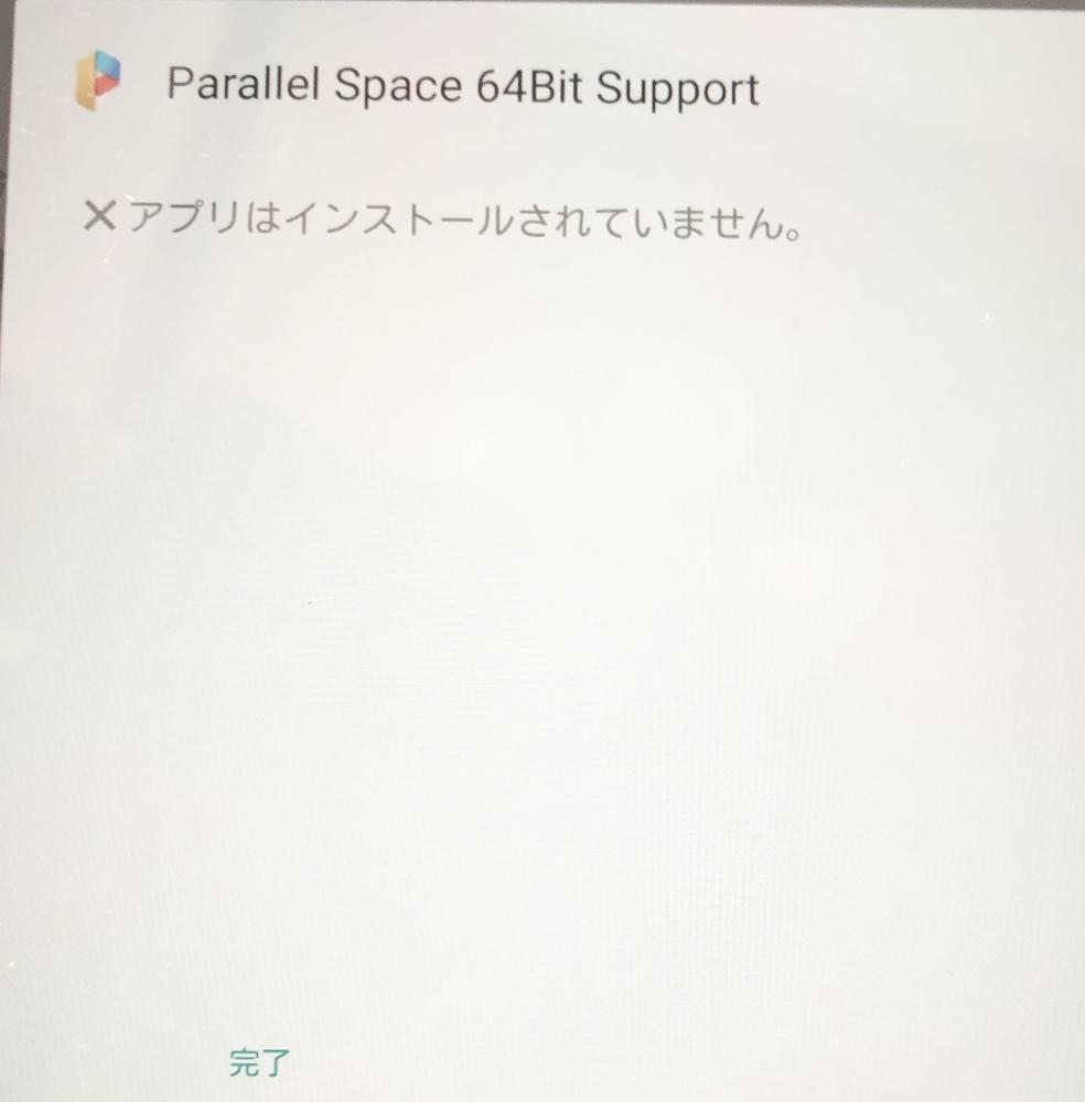 ゲームガーディアンを入れようと思ったのですが、他のファイルは問題なくインストールし開けたのですが、 「Parallel Space 64Bit Support」というファイルだけがインストールで...