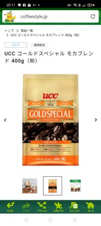 おすすめのコーヒーを教えて下さい。 豆、粉どちらでもいいです。 好みとしてはまだ、そんなに飲んではいませんが、1番好きだったのはUCCのモカブレンドが好きでした。 keyコーヒーのスペシャルブレンドは好みではなかったです。