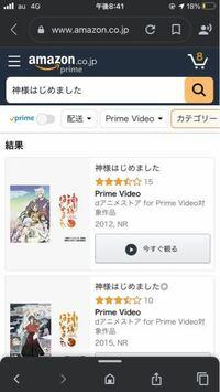 dアニメストアfor prime video を登録し、今すぐに見るを押してAmazonprimevideoのアプリが開かれます。 そこで見れるかなーと思ったら、 「このデバイスは購入いただけません」と出ます。 どうしたら見れますか??