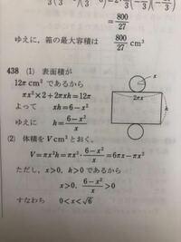高2微分積分,4step どうして0<x<√6になるのかわからないです。 教えていただけるとありがたいです  1番下の部分です ♂️ 体積を最大とするx.hの値を求めよ。と言う問題となってます。