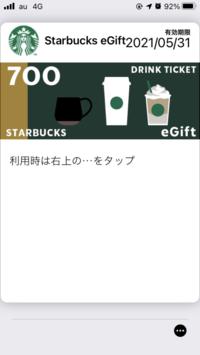 LINEギフトでスタバのドリンクチケットをいただきました。 iPhoneのため、Walletアプリに保存をしましたが、Wallet画面からバーコードが出せませんでした。  スクショに「右上の・・・を押して〜」とありますが、存...