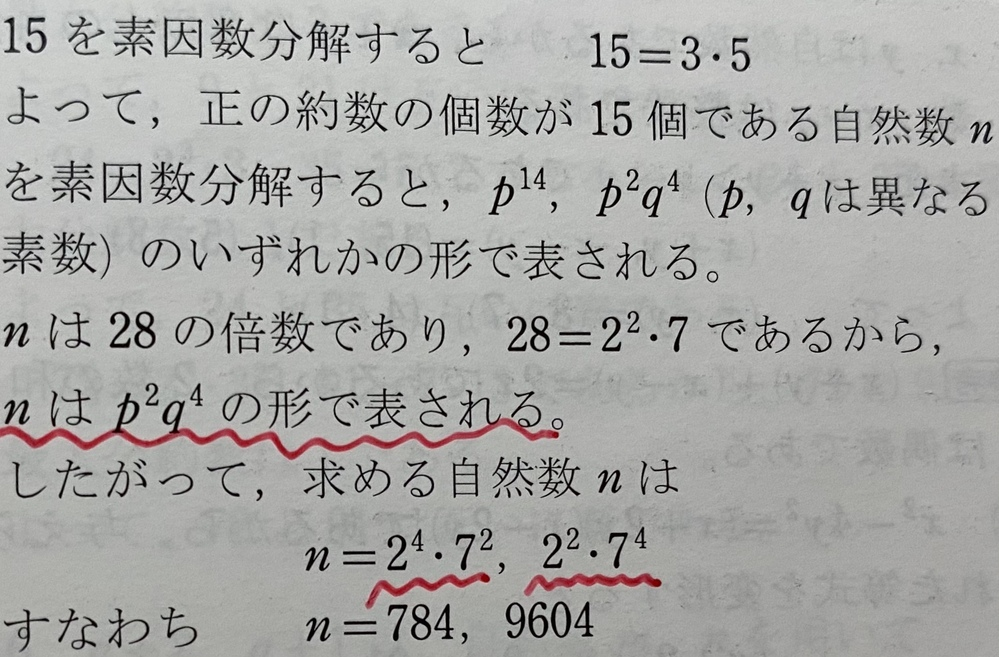 問 28の倍数で、正の約数の個数が15個である自然数nを全て求めよ。 波線の部分がなぜそうなるのか分かりません。お時間ある方教えてください。よろしくお願い致します。
