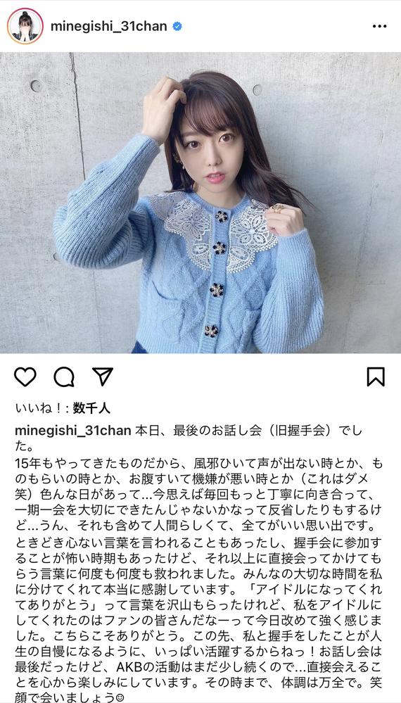 AKB48の峯岸みなみさんがInstagramにあげている、 2月11日(金)AKB最後のお話し会(握手会)で着ていた水色のニット(カーディガン)のブランド名をご存知の方いらっしゃいますか?とても可愛いと思いまして!