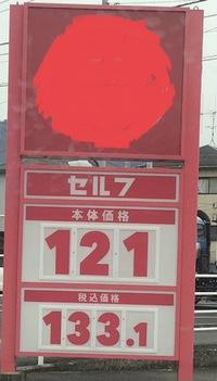 某ガソリンスタンドの価格表示が如何なものかと思います。 添付してある写真をご覧ください。価格表示の上の部分には大きく税抜き価格(消費税を除いた価格)を表示して、下の部分に小さく税込価格を表示しています。 自分はこのような表示の仕方は見たことがなかったので驚きましたが、このような表示方法は合法なのでしょうか? 遠くから見ると上の税抜き価格が目立ち安いように思えますが実際には普通の値段(この...