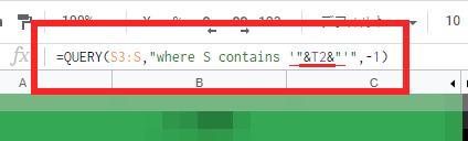 "Googleスプレッドシートのquery関数についてなのですが、 添付画像の「""where S contains '""&T2&""'""」の「..."