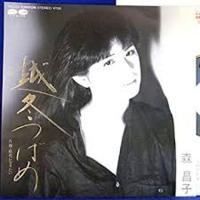 好きな演歌を3曲教えて下さい (ρ_・).。o○ ♪越冬つばめ 森昌子さん