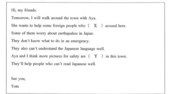 愛知県公立高校入試2020年度B英語の問題です。 xの解答はliveなんですが、xにareをい...