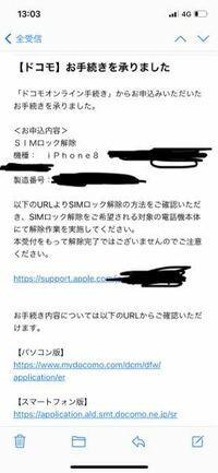 SIMロック解除について docomoのiPhone8からauのiPhone12 Proに乗り換えをしました。 iPhone8を売りに出したくてSIMロック解除をマイドコモから行い、解除申込承りましたとメールが来ました。 その後調べてみると、キャリアの解除だけでなくSIMロック解除をしたい端末側でもやる事があり、新しいSIMを挿れてアクティベートする必要があると見ました。 auのSIMをiP...