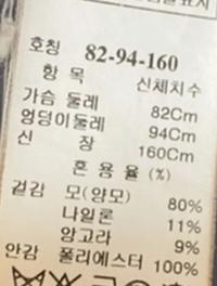 こちらの画像に身幅と着丈の記載はありますか?なんて書いてあるのか知りたいです。 韓国語わかる方いらっしゃいましたらご回答お待ちしてます。よろしくお願いします。