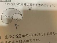 小学5年生の問題です。この図形の周りの長さの求め方を知りたいです。よろしくお願いします。